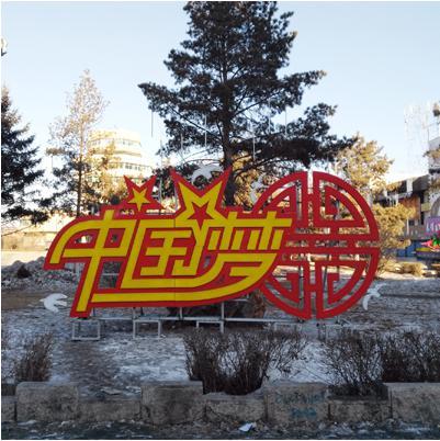 吉林省白城市景观小品--中国梦 led园林广场亮化