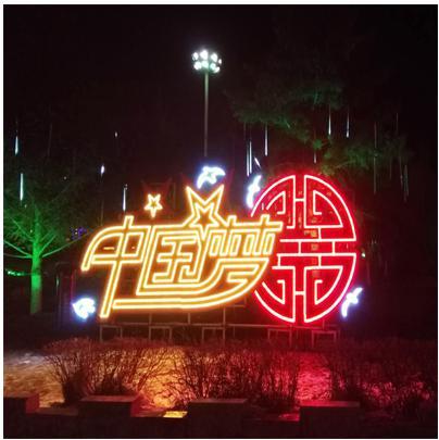 吉林省白城市景观小品--中国梦|led园林广场亮化